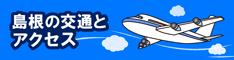 美肌県 島根