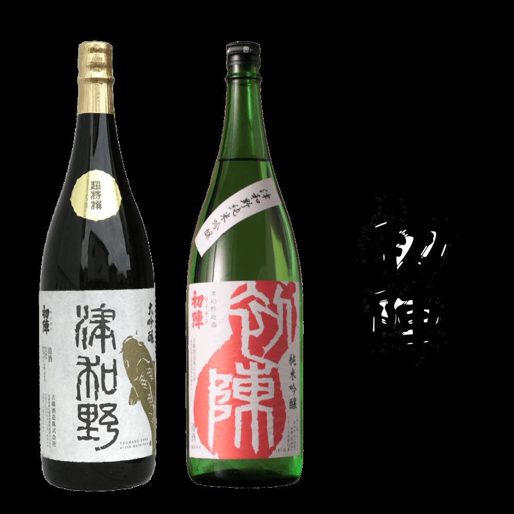 古橋酒造株式会社 初陣