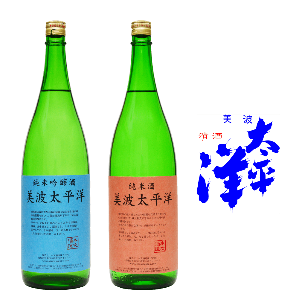 木次酒造株式会社 美波太平洋 純米