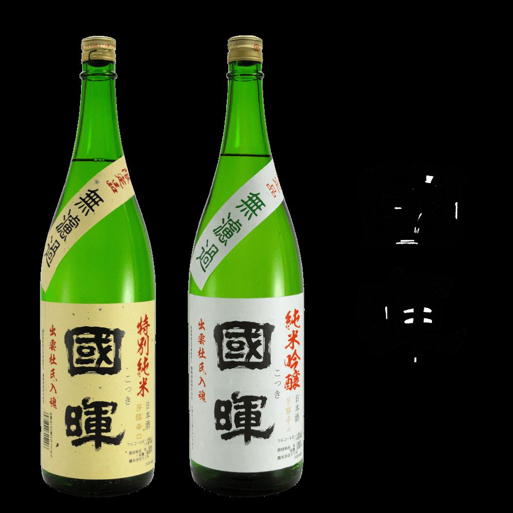 國暉酒造株式会社 無濾過 特別純米 國暉