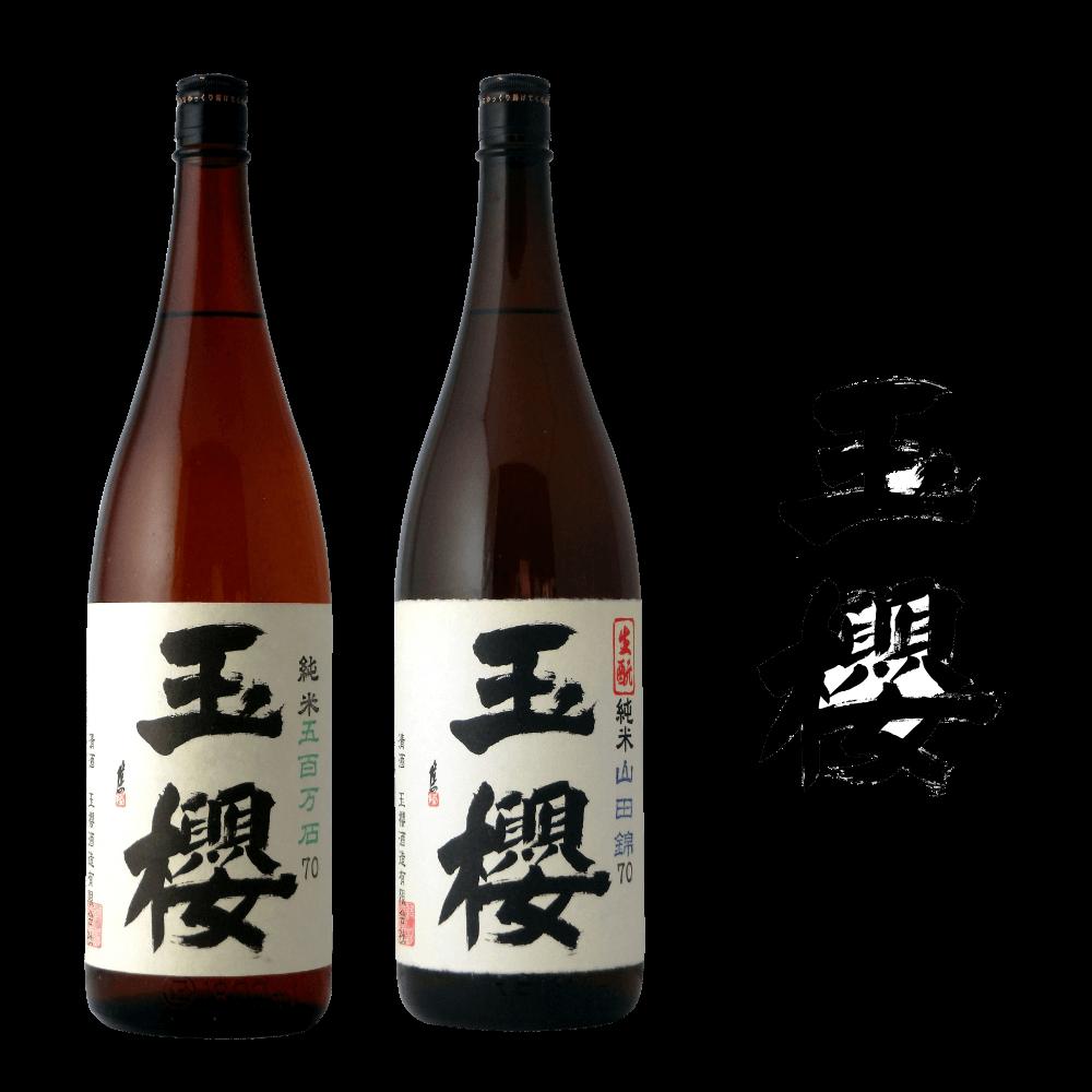 玉櫻酒造有限会社 玉櫻
