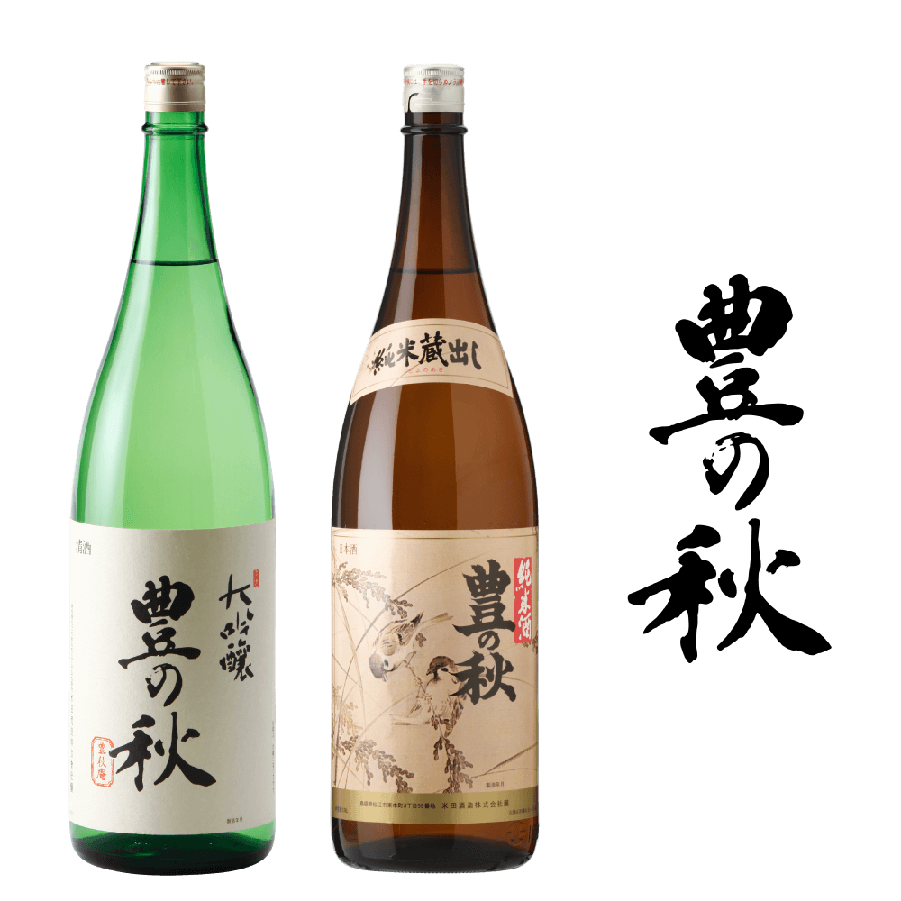 米田酒造株式会社 豊の秋