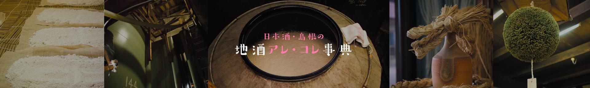 日本酒島根の地酒アコレコ事典 日本酒の豆知識