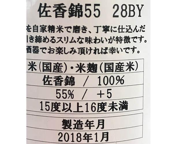 7月1日は日本酒の元旦 酒造年度(BY)