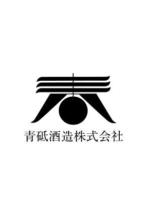 青砥酒造株式会社
