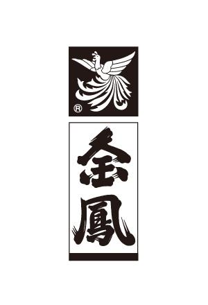 金鳳酒造有限会社