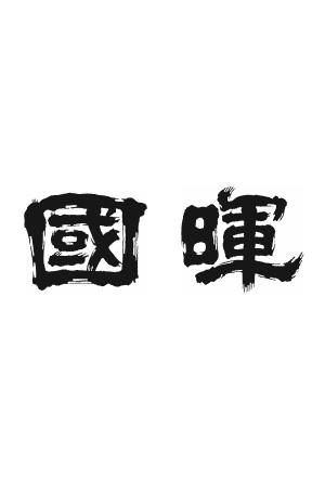 國暉酒造株式会社