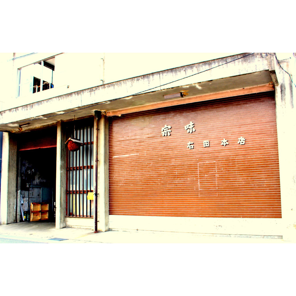 株式会社右田本店