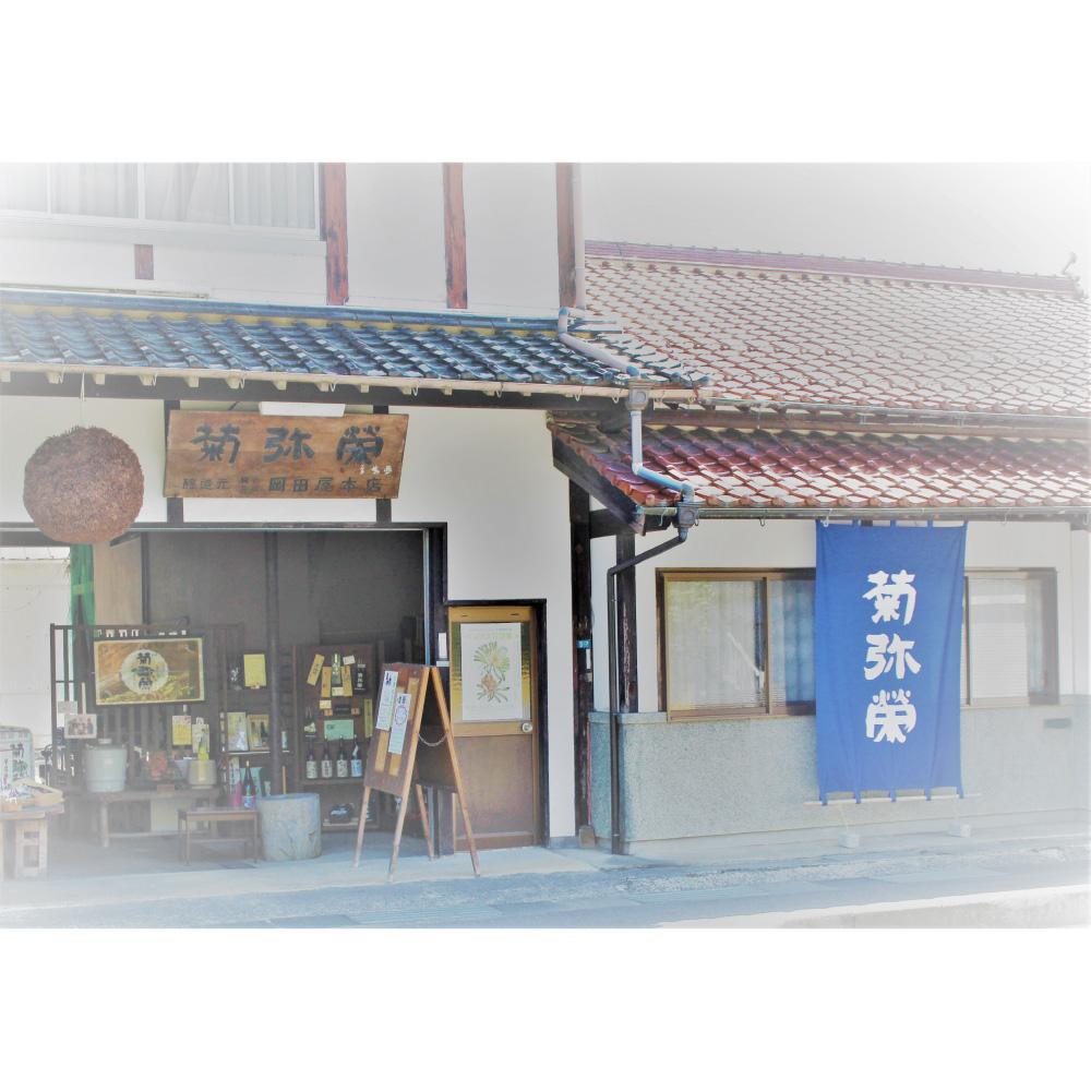 株式会社岡田屋本店