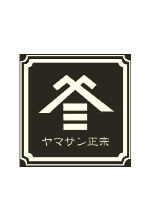株式会社酒持田本店