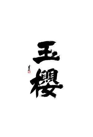 玉櫻酒造有限会社